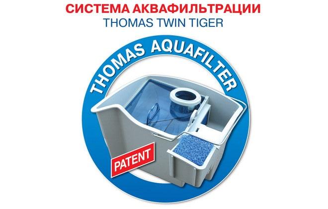 Система аквафильтрации