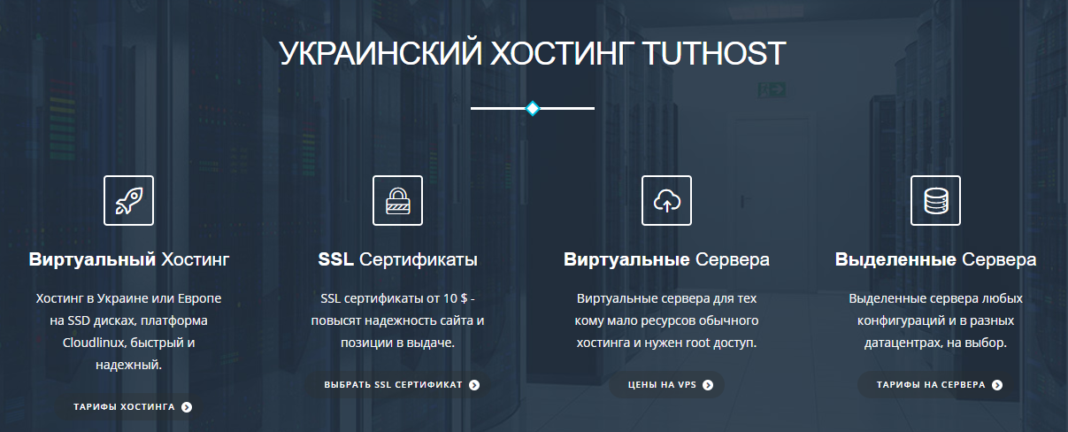 Украинский хостинг Tuthost