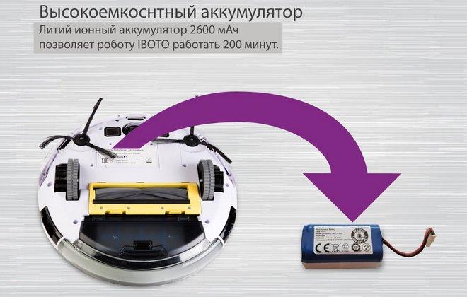Аккумуляторная батарея робота