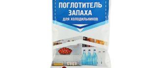 Упаковка с поглотителем запаха