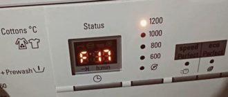 Что за шибка F17 стиральной машины Bosch