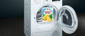 Как самому почистить стиральную машину лимонной кислотой