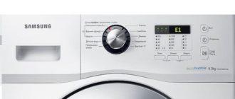 Ошибка Е1 на экране стиральной машины Самсунг