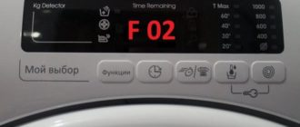 Ошибка F02 на стиралке Аристон
