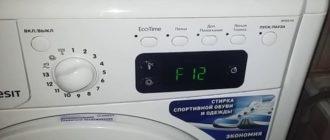 Ошибка F12 на табло стиральной машине Индезит