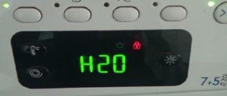 Ошибка H20 в стиральной машинке Индезит