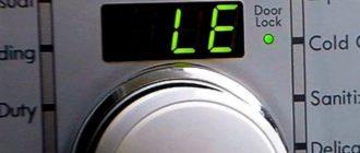Ошибка LE на экране стиральной машины LG