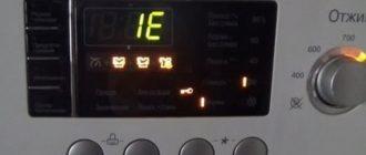 В стиральной машины LG ошибки IE на экране