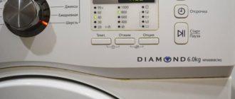 Значение ошибки HE1 в стиральной машине Samsung