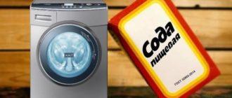 Чистка стиральной машины автомат содой