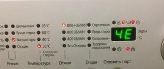 На экране стиральной машины Самсунг ошибка 4Е