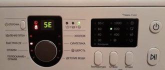 На экране стиральной машины Самсунг ошибка 5Е