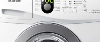 Ошибка UC на экране стиральной машины Самсунг