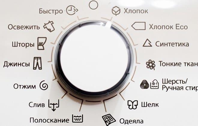 Режимы стирки в стиральной машине автомат