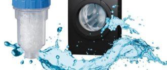 Водный фильтр для стиральной машины автомат